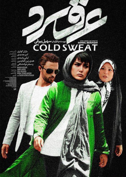 دانلود فیلم عرق سرد با کیفیت عالی forosh