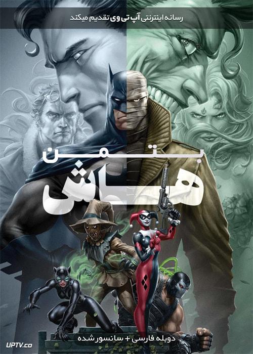 دانلود انیمیشن بتمن هاش Batman Hush 2019 دوبله فارسی
