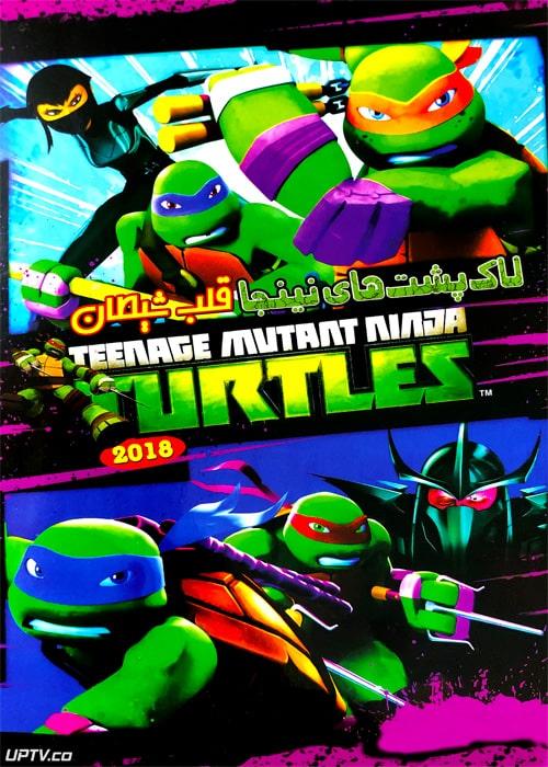 دانلود انیمیشن لاکپشت های نینجا قلب شیطان دوبله فارسی