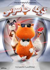 دانلود انیمیشن گربه جاسوس Spy Cat 2018 با دوبله فارسی