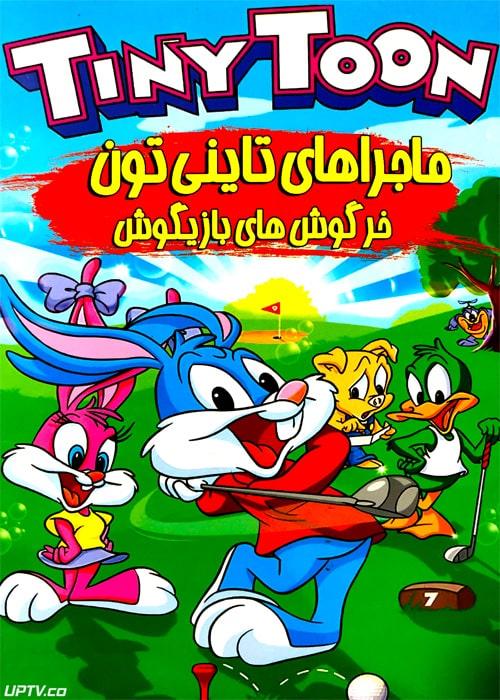 دانلود انیمیشن ماجراهای تاینی تون خرگوش های بازیگوش دوبله فارسی