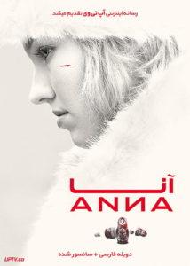 دانلود فیلم Anna 2019 آنا با دوبله فارسی