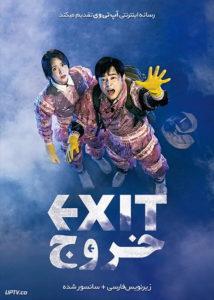 دانلود فیلم EXIT 2019 خروج با زیرنویس فارسی