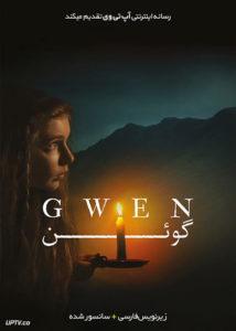 دانلود فیلم Gwen 2018 گوئن با زیرنویس فارسی