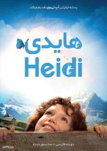 دانلود فیلم Heidi 2015 هایدی با دوبله فارسی