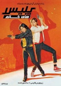 دانلود فیلم Miss and Mrs Cops 2019 پلیس های خانم با زیرنویس فارسی