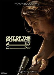 دانلود فیلم Out of the Furnace 2013 انتقام سخت با دوبله فارسی