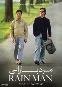 دانلود فیلم Rain Man 1988 مرد بارانی با دوبله فارسی