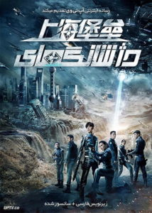 دانلود فیلم Shanghai Fortress 2019 دژ شانگهای با زیرنویس فارسی