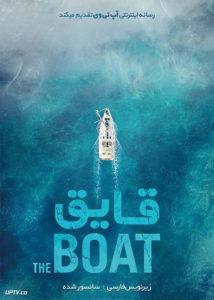 دانلود فیلم The Boat 2018 قایق با زیرنویس فارسی