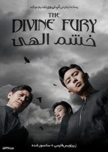 دانلود فیلم The Divine Fury 2019 خشم الهی با زیرنویس فارسی