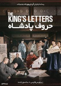 دانلود فیلم The Kings Letters 2019 حروف پادشاه با زیرنویس فارسی