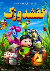 دانلود انیمیشن کفشدوزک The Ladybug با دوبله فارسی