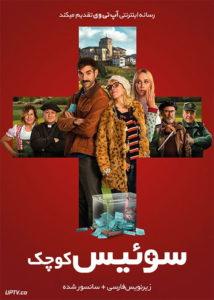 دانلود فیلم The Little Switzerland 2019 سوئیس کوچک با زیرنویس فارسی