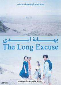 دانلود فیلم The Long Excuse 2016 بهانه ابدی با زیرنویس فارسی