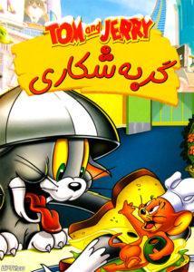 دانلود انیمیشن تام و جری گربه شکاری با دوبله فارسی