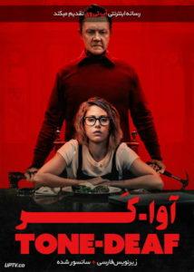 دانلود فیلم Tone Deaf 2019 آوا کر با زیرنویس فارسی