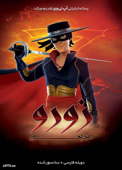 دانلود انیمیشن ماجراهای زورو Zorro the Chronicles با دوبله فارسی