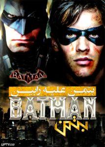 دانلود انیمیشن بتمن علیه رابین 2015 Batman vs Robin دوبله فارسی
