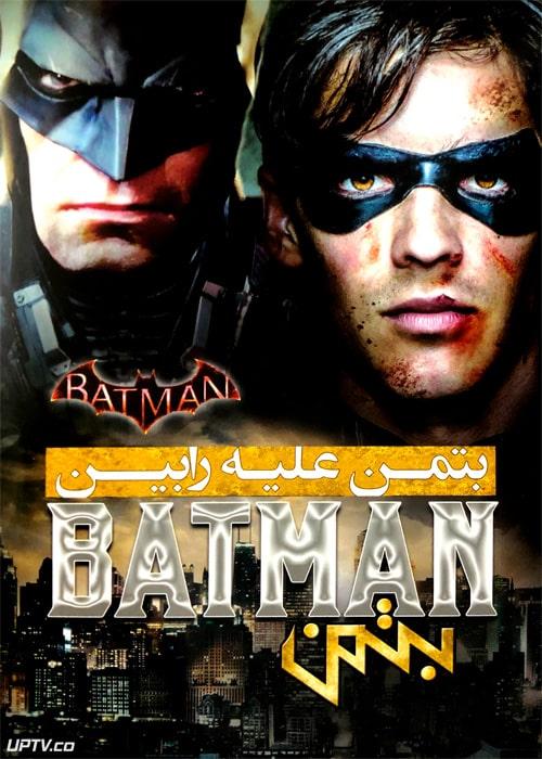 دانلود انیمیشن بتمن علیه رابین Batman vs Robin دوبله فارسی