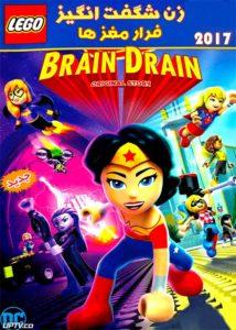دانلود انیمیشن لگو دختران قهرمان فرار مغزها با دوبله فارسی