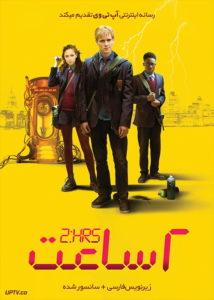دانلود فیلم 2 Hrs 2018 دو ساعت با زیرنویس فارسی