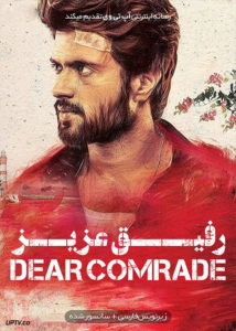 دانلود فیلم Dear Comrade 2019 رفیق عزیز با زیرنویس فارسی