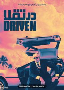 دانلود فیلم Driven 2018 در تقلا با زیرنویس فارسی