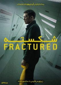 دانلود فیلم Fractured 2019 شکسته با زیرنویس فارسی