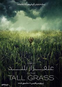 دانلود فیلم In the Tall Grass 2019 در میان علفزار بلند با زیرنویس فارسی