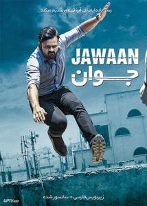 دانلود فیلم Jawaan 2017 جوان با زیرنویس فارسی