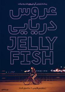 دانلود فیلم Jellyfish 2018 عروس دریایی با زیرنویس فارسی