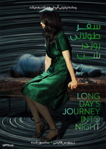 دانلود فیلم Long Days Journey into Night 2018 سفر طولانی روز در شب با زیرنویس فارسی