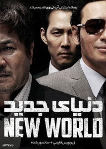 دانلود فیلم New World 2013 دنیای جدید با زیرنویس فارسی