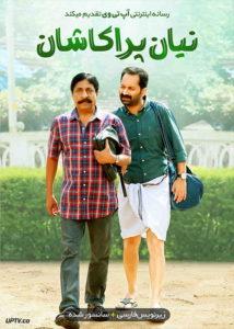 دانلود فیلم Njan Prakashan 2018 نیان پراکاشان با زیرنویس فارسی