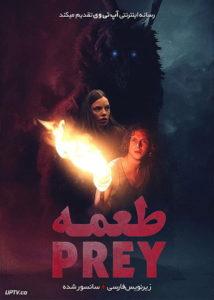 دانلود فیلم Prey 2019 طعمه با زیرنویس فارسی