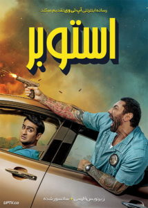 دانلود فیلم Stuber 2019 استوبر با زیرنویس فارسی