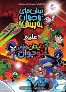 دانلود انیمیشن تایتان های نوجوان به پیش علیه تایتان های نوجوان Teen Titans Go vs Teen Titans