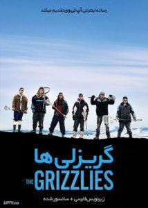 دانلود فیلم The Grizzlies 2018 گریزلی ها با زیرنویس فارسی