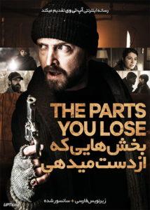 دانلود فیلم The Parts You Lose 2019 بخش هایی که از دست میدهی با زیرنویس فارسی