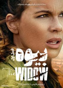 دانلود سریال The Widow بیوه فصل اول