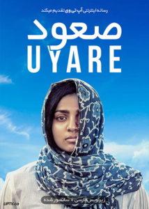 دانلود فیلم Uyare 2019 صعود با زیرنویس فارسی