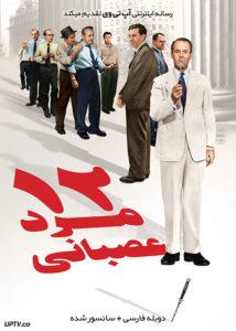 دانلود فیلم 12 مرد خشمگین 12Angry Men با دوبله فارسی