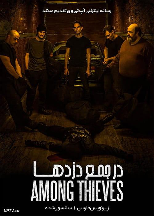 دانلود فیلم Among Thieves 2019 در جمع دزدها با زیرنویس فارسی