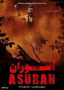 دانلود فیلم Asuran 2018 آسوران با زیرنویس فارسی
