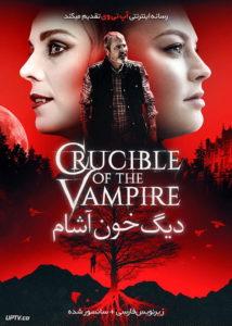 دانلود فیلم Crucible of the Vampire 2019 پاتیل خون آشام با زیرنویس فارسی
