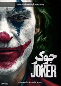 دانلود فیلم Joker 2019 جوکر با دوبله فارسی