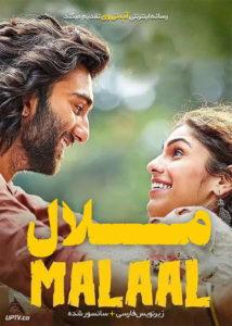 دانلود فیلم Malaal 2019 ملال با زیرنویس فارسی