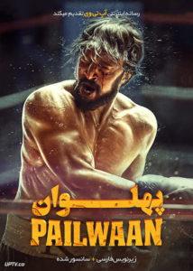 دانلود فیلم Pailwaan 2019 پهلوان با زیرنویس فارسی