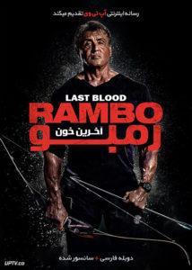 دانلود فیلم Rambo Last Blood 2019 رمبو آخرین خون با دوبله فارسی